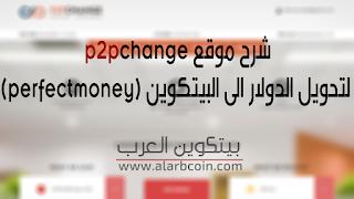 شرح موقع p2pchange لتحويل الدولار الى البيتكوين (perfectmoney)
