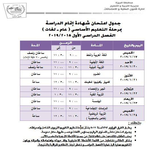 جداول امتحانات نصف العام الترم الأول محافظة الجيزة جميع الصفوف 2021