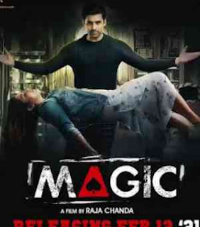 ম্যাজিক ফুল মুভি ডাউনলোড | Magic Full HD Movie Watch or Download