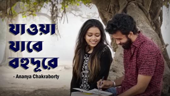 Jawa Jabe Bohudure Lyrics by Ananya Chakraborty