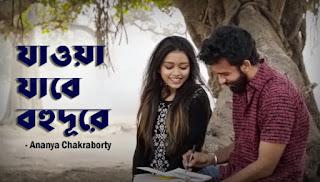 Jawa Jabe Bohudure Lyrics (যাওয়া যাবে বহুদূরে) Ananya Chakraborty