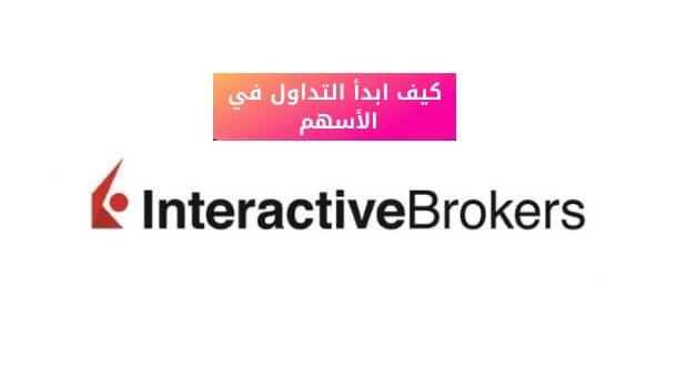 كيف تفتح حساب في منصة انتراكتيف بروكرز؟