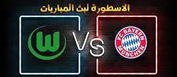 موعد وتفاصيل مباراة بايرن ميونخ وفولفسبورج الاسطورة لبث المباريات بتاريخ 16-12-2020 في الدوري الالماني