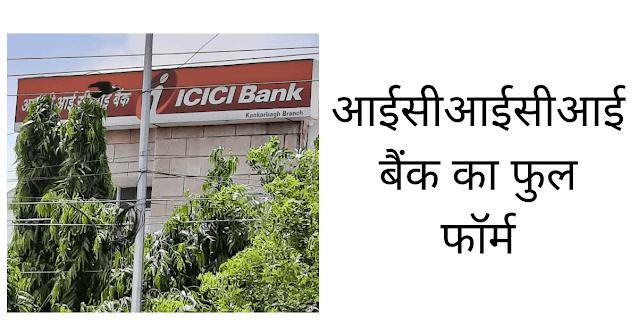 आईसीआईसीआई बैंक का फुल फॉर्म क्या है?