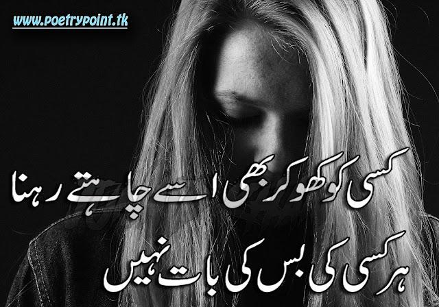 "2 lines sad urdu poetry"" Kisi Ko kho kr bhi ise cahte rehna""// sad urdu poetry// poetry sms"