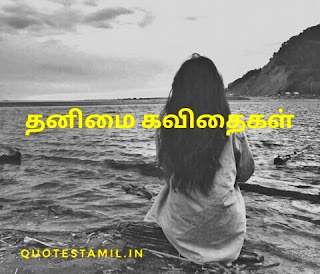 Alone quotes in tamil