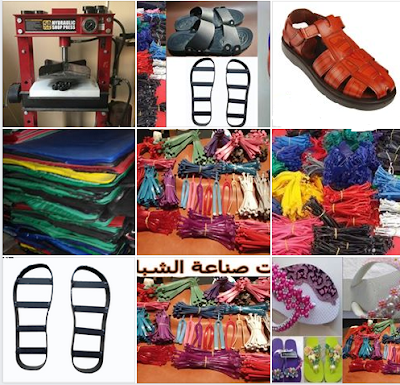 ماكينة تصنيع الشباشب للبيع , افضل اسعار خامات والماكينات صناعة الشبشب فى مصر