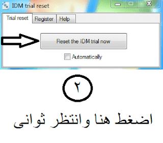 تحميل برنامج Internet Download Manager 6.39 Build 2 مع الكراك الفعال لحل مشكلة الرقم المزيف والرسائل المزعجة