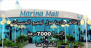 وظائف مارينا مول الامارات 2019 marina mall careers قدم من هنا