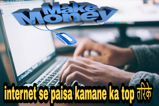 Khud ki website banake paisa kamane ka tarika 2019 hindi blog