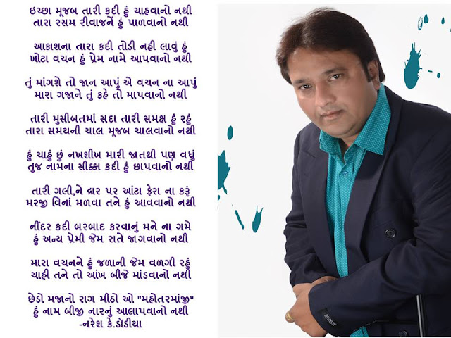 इच्छा मूजब तारी कदी हुं चाहवानो नथी Gujarati Gazal By Naresh K. Dodia