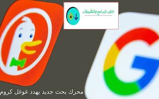 محرك بحث جديد يهدد غوغل كروم