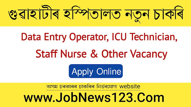 Marwari Hospitals Guwahati Recruitment 2021: