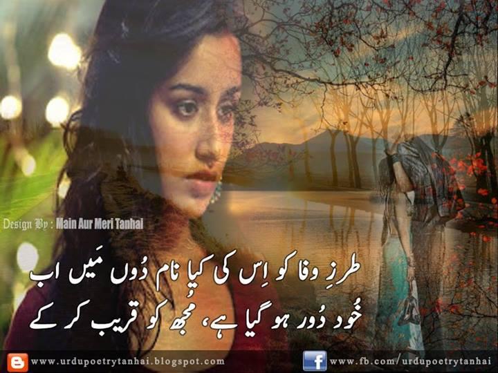 Fashion World Download Free Urdu Sad P0etry Images 10