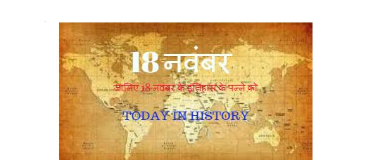 18 November Aaj Ka Itihas