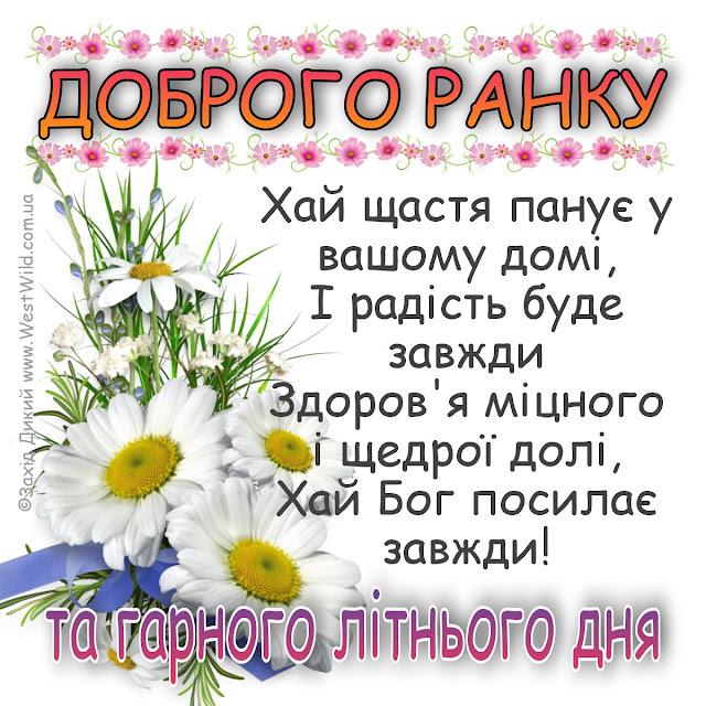 красиві привітання доброго ранку та гарного дня