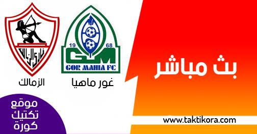 مشاهدة مباراة الزمالك وغور ماهيا بث مباشر لايف 03-02-2019 كأس الكونفيدرالية الأفريقية
