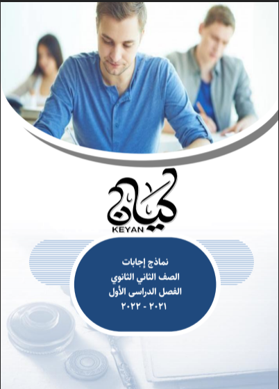 اجابات كتاب كيان فى اللغة العربية للصف الثانى الثانوى الترم الاول 2022 pdf