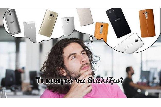 «Χρήσιμες Συμβουλές»: Η Αγορά Ενός Smartphone
