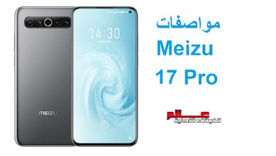 مواصفات و مميزات هاتف ميزو Meizu 17 Prof/1.4