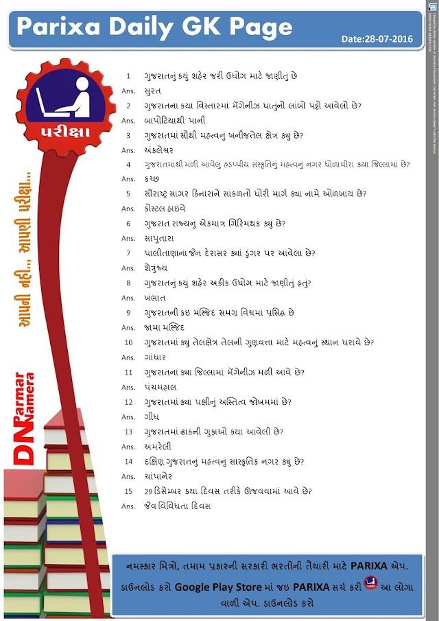 PARIXA APP DAILY GK PAGE FOR GUJARAT  POLICE BHARATI: 28/7/16