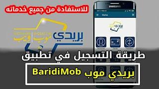 طريقة التسجيل في تطبيق بريدي موب من التطبيق نفسه و الاستفادة من جميع خدماته