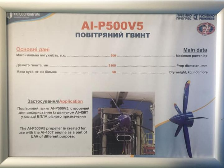 Івченко-Прогрес випробує гвинти власного виробництва для двигунів AI-450T