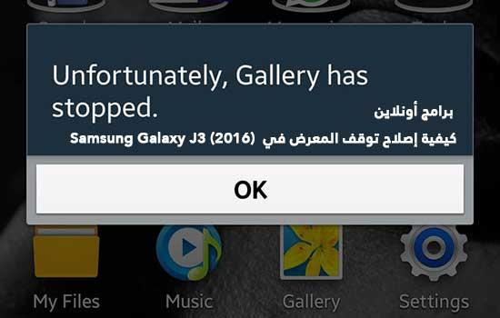 كيفية إصلاح توقف المعرض في  (Samsung Galaxy J3 (2016