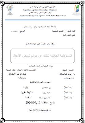 مذكرة ماستر: المسؤولية الجزائية للبنك عن جرائم تبييض الأموال PDF