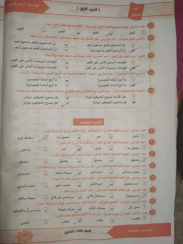 مراجعة النحو كاملاً للثانوية العامة الاستاذ عبدالله الشهاوي 7