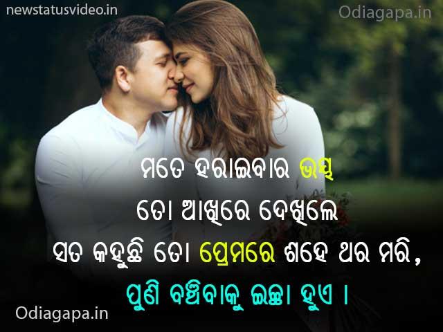 New Odia Shayari in Love Image For Status