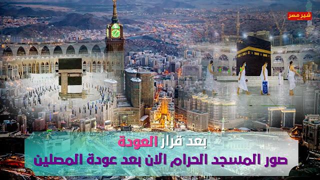 صور المسجد الحرام الان بعد عودة المصلين