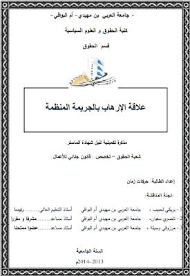 مذكرة ماستر: علاقة الإرهاب بالجريمة المنظمة PDF