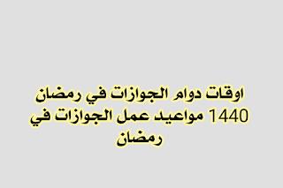 ساعات عمل الجوازات في شهر رمضان 2019