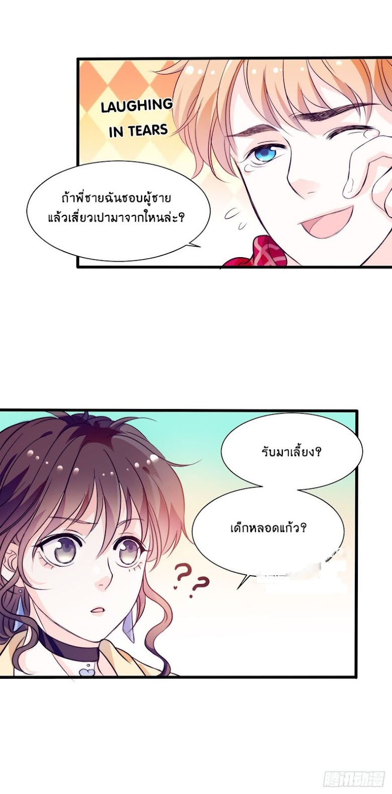 Full Marks, Hidden Marriage - หน้า 17
