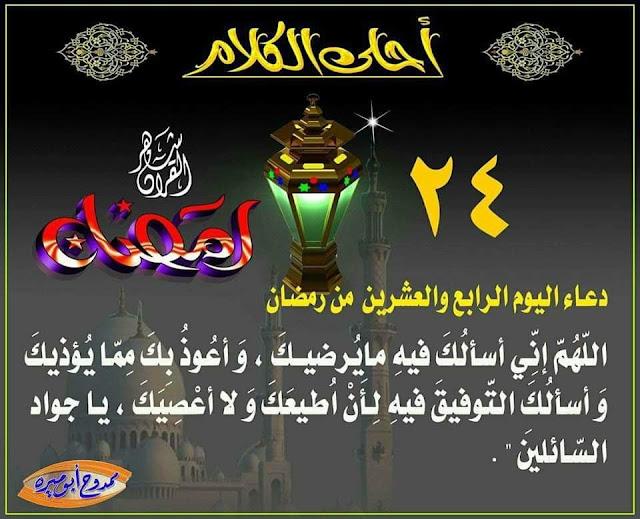 ادعية شهر رمضان - دعاء اليوم الرابع والعشرين