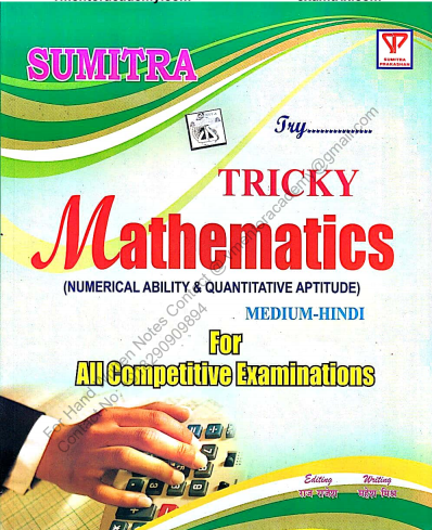 Best Sumitra Tricky Math Book For Competition in Hindi