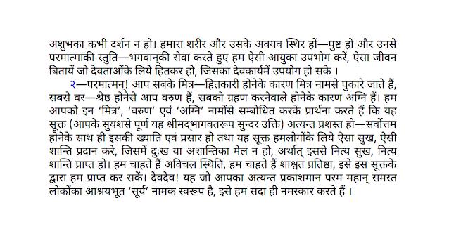 Srimad Bhagavat Mahapuran Vyakhyasahit Bhag-1 Sanskrit Hindi PDF