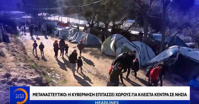 Επιτάσσει κτίρια η Κυβέρνηση για να εγκατασταθούν πρόσφυγες (βίντεο)