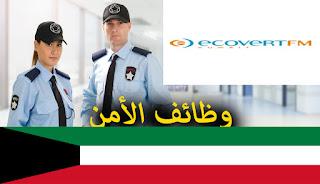 وظائف شاغرة في الكويت بتاريخ اليوم ,وظائف الأمن الكويت
