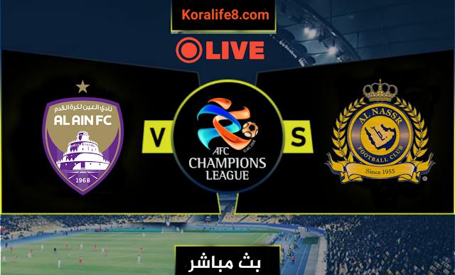 موعد مباراة النصر والعين بث مباشر بتاريخ 18-02-2020 دوري أبطال آسيا