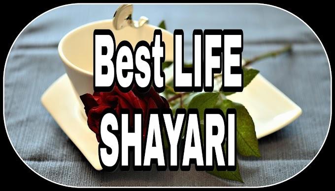 Hindi Shayri of Life - ज़िन्दगी शायरी हिन्दी 2020