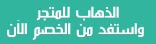 موقع وجوه للعطور، وجوه اون لاين، عطور وجوه، وجوه اون لاين السعودية، فيسس، فروع وجوه فى الرياض