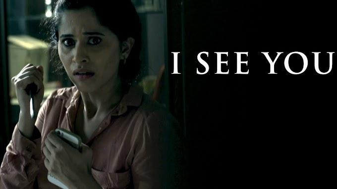 WiHM: I SEE YOU (2017)