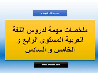 ملخصات مهمة لدروس اللغة العربية المستوى الرابع و الخامس و السادس