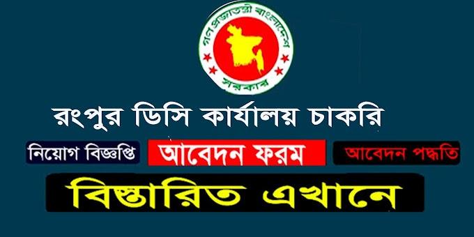 রংপুর ডিসি কার্যালয় নিয়োগ - Rongpur Dc Office Job Circular 2021