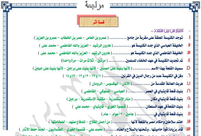 مراجعة ليلة الامتحان فى اللغة العربية للصف الثالث الاعدادي الترم الاول 2021 (كل أسئلة الاختيار من متعدد)