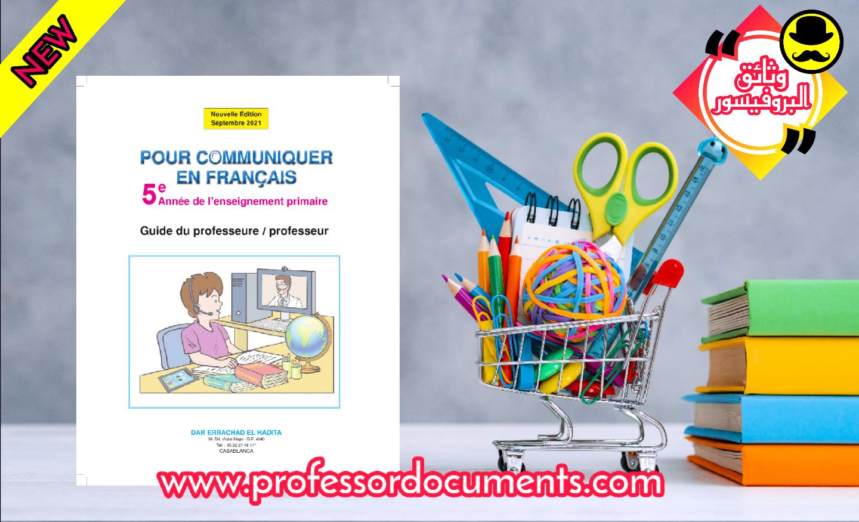 يمكنكم حصريا تحميل دليل الأستاذ - Pour communiquer en français الخاص بالمستوى الخامس - طبعة 2021-2022 من موقعنا الرسمي وثائق البروفيسور.