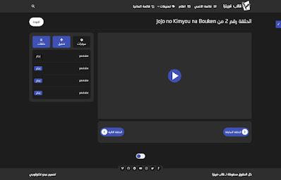 صفحة مشاهدة الحلقة