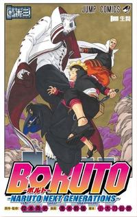 Ver Descargar Boruto: Naruto Next Generations Manga Tomo 13